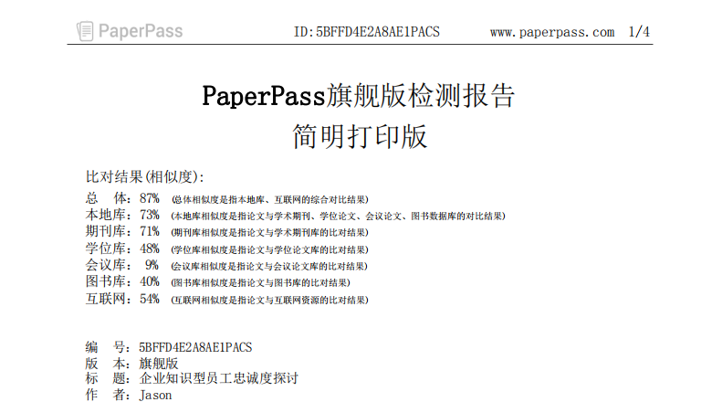 paperpass打印版1.png